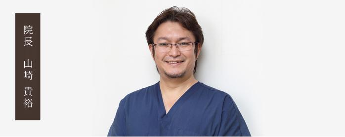 山崎 貴裕 歯科医師 やまざき歯科クリニック 院長